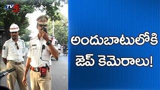 Body Wear Cameras for Hyderabad Traffic COP's : TV5 News - TV5NEWSCHANNEL