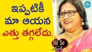 ఇప్పటికీ మా ఆయన ఎత్తు తగ్గలేదు - Versatile Writer Balabadrapatruni Ramani || Dil Se With Anjali #82 - IDREAMMOVIES
