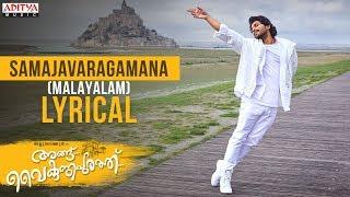 #AnguVaikuntapurathu - Samajavaragamana (Malayalam) Lyrical | Allu Arjun |Trivikram| Thaman S |#AA19 - ADITYAMUSIC