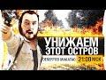УНИЧТОЖАЕМ ЭТОТ ОСТРОВ - DeS & Makatao