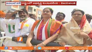 Congress Vijayashanthi Comments On TRS Govt Ruling | Election Campaign In Mahabubnagar | iNews - INEWS