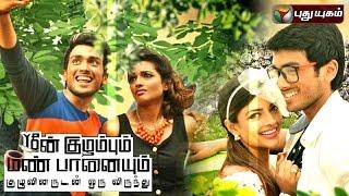 Meen Kuzhambum Mann Paanaiyum Movie Team Special  05-09-2016 PuthuYugam tv Vinayagar Chaturthi Special Show