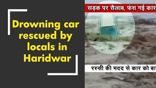 Drowning car rescued by locals in Haridwar with the help of rope - ZEENEWS