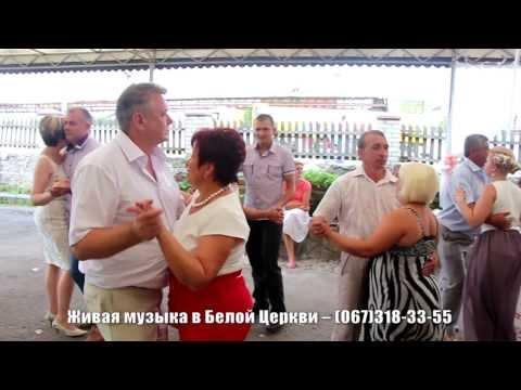 Жива музика, Біла Церква - Юрій Шмегельський