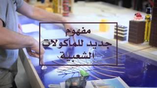 بالفيديو...شاهد أبرز معالم دبي مبنية من المأكولات والشكولاته