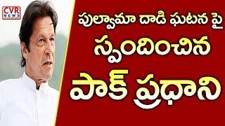 Pak president Imran Khan denies Pak role in Pulwama terror attack | CVR News - CVRNEWSOFFICIAL