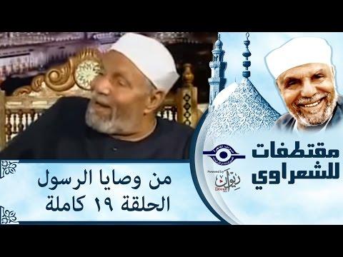 الشيخ الشعراوى | من وصايا الرسول | الحلقة ١٩