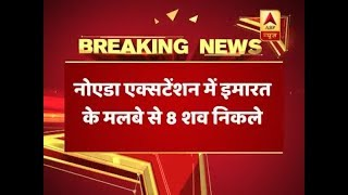 Noida Extension Buildings Collapse: Death toll rises to 8, many still feared trapped - ABPNEWSTV