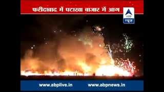 Faridabad: Fire breaks out at cracker market  l Over 200 shops gutted in fire; many feared trapped - ABPNEWSTV