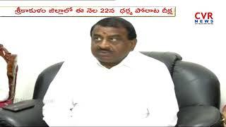 Minister Pithani Satyanarayana about Srikakulam Dist Dharma Porata Deeksha | CVR News - CVRNEWSOFFICIAL