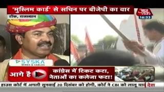 राजस्थान में Vasundhara Raje को 'घेरा' तो Sachin Pilot की घेराबंदी | किसका होगा राजतिलक - AAJTAKTV
