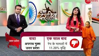 Deshhit: UP CM Yogi Adityanath completes one year in office, launches Anti-Corruption portal - ZEENEWS