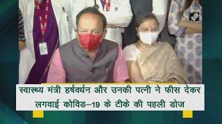 video : स्वास्थ्य मंत्री HarshVardhan ने लगवाई Covid Vaccine की पहली डोज