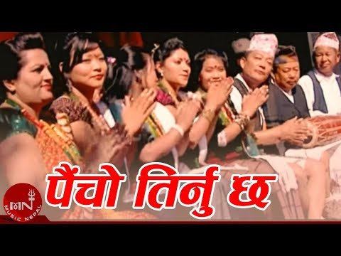 Paincho Tirnu Chha By Kumar Pun And Devi Gharti