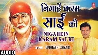 निगाहें करम साईं की Nigahein Karam Sai Ki I SUBHASH CHAND I New Latest Sai Bhajan I Full Audio Song - TSERIESBHAKTI
