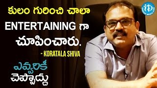 Successful Director Koratala Siva Comments On Evvariki Cheppadhu Movie || iDream Movies - IDREAMMOVIES