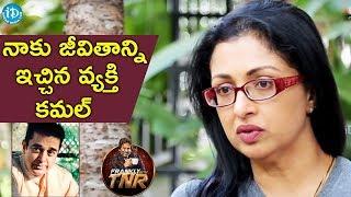 నాకు జీవితాన్ని ఇచ్చిన వ్యక్తి కమల్ - Gautami || Frankly With TNR || Talking Movies With iDream - IDREAMMOVIES