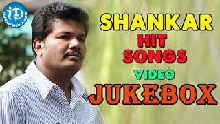 Director Shankar Video Songs Jukebox || Shankar Birthday Special - IDREAMMOVIES