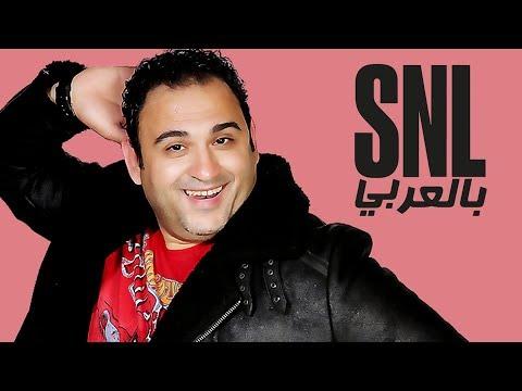 بالعربي SNL حلقة أكرم حسني الكاملة في