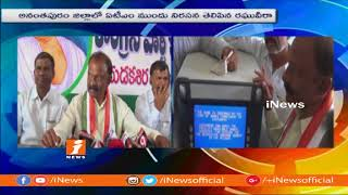 AP PCC Chief Raghuveera Reddy Comments On State And Central Govt Over No Cash At ATM Centres | iNews - INEWS