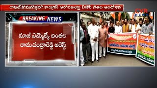 Telangana BJP Leaders Protest at Gandhi Bhavan Over Rahul Gandhi Comments on Rafale scam | CVR News - CVRNEWSOFFICIAL
