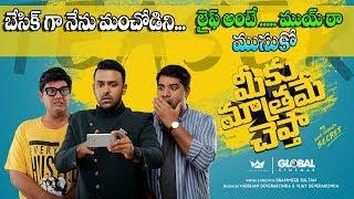 Meeku Mathrame Cheptha Teaser | Tharun Bhascker Dhaassyam | Vijay Deverakonda | Anasuya Bharadwaj - IGTELUGU