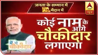 Ghanti Bajao: Chowkidaars become new victim of propaganda politics - ABPNEWSTV