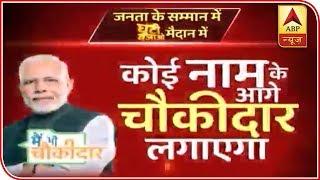 Ghanti Bajao: Chowkidaars become new victim of propaganda politics - ABPNEWSTV