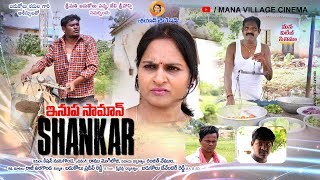 ఇనుపసామాన్ శంకర్ -Telugu Short Film | ismart Inupa Saman Shankar Telugu Comedy Mana Village Cinema - YOUTUBE