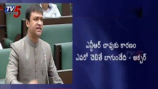 Akbaruddin Counters Errabelli On NTR Name For Airport | T.Assembly : TV5 News - TV5NEWSCHANNEL