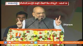 Amit Shah Speech at BJP Public Meeting In Kamareddy | Fires on KCR and Congress | iNews - INEWS