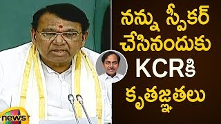 Pocharam Srinivas Reddy Thanks KCR For Electing Him As Speaker | Telangana Assembly 2019 |Mango News - MANGONEWS