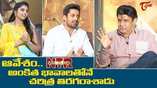 NTR Mahanayakudu Team Interview | NBK | Kalyan Ram | TeluguOne - TELUGUONE