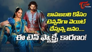 Why Baahubali Is Must Watch : 10 Interesting Facts #FilmGossips - TELUGUONE