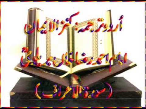 07 Surah Al A'raf Full with Kanzul Iman Urdu Translation