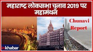 लोकसभा चुनाव 2019 में मायानगरी मुंबई का माहौल जानिये | Chunavi Report - ITVNEWSINDIA