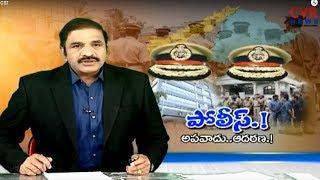 పోలీస్.!  అపవాదు.. ఆదరణ.! : Public Opinion on AP Police System | Telangana Police System | CVR News - CVRNEWSOFFICIAL