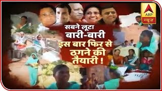 Ghanti Bajao Full: ASHA workers struggle for their salaries - ABPNEWSTV