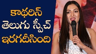 Catherine Tresa Telugu Speech At Vadaladu Movie Pre Release - TFPC
