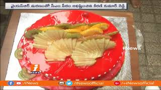 Ex CM Kiran Kumar Reddy Birthday Celebrations Grandly At His House In Hyderabad | iNews - INEWS