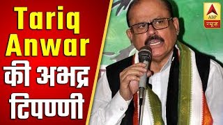 Congress' Tariq Anwar gives controversial reply to PM Modi's dynasty tweet - ABPNEWSTV