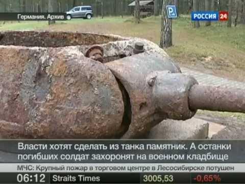 В Германии поднимают советский танк Т-34