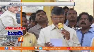 Polavaram Need To Complete To Clear Drought in AP | Chandrababu Naidu | iNews - INEWS