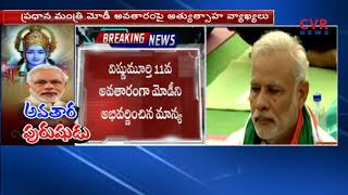 """PM Modi Is 11th Avatar Of Lord Vishnu,"" Says Maharashtra BJP Leader 