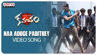 Naa Aduge Padithey Video Song | Kavacham Songs | Bellamkonda Sai Sreenivas, Kajal Aggarwal - ADITYAMUSIC