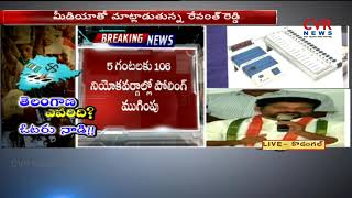 Congress Leader Revanth Reddy Speak To Media after Polling | Telangana Polls 2018 | CVR News - CVRNEWSOFFICIAL