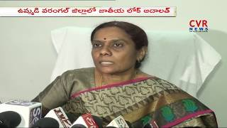 National Lok Adalat Held at Warangal  and Sangareddy Districts | CVR News - CVRNEWSOFFICIAL