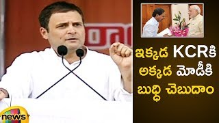 Rahul Gandhi said that KCR's Family is on One Side and Public is on Other Side | Rahul Slams Modi - MANGONEWS