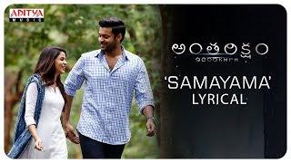 Samayama Lyrical || Antariksham 9000 KMPH Songs || Varun Tej, Lavanya Tripathi || Sankalp Reddy - ADITYAMUSIC