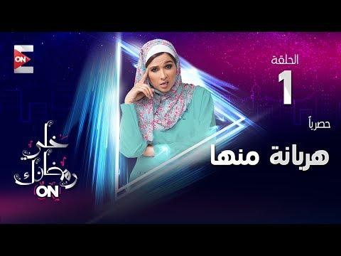 مسلسل هربانة منها HD - الحلقة الأولى - ياسمين عبد العزيز ومصطفى خاطر - (Harbana Menha (1 - اتفرج تيوب